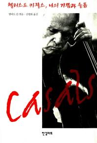 첼리스트 카잘스 나의 기쁨과 슬픔