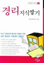 경리지식쌓기(개정판 11판)(업무활용 지식길잡이 2)