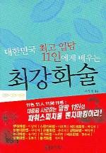 최강화술(대한민국 최고 입담 11인에게 배우는)