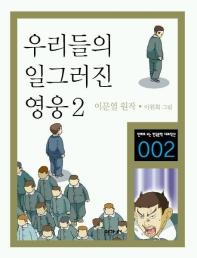 우리들의 일그러진 영웅. 2