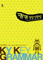 키키 종합영문법  (Vol. 1+Vol. 2: 2권 set)