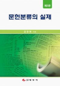 문헌분류의 실제(3판)