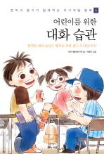어린이를 위한 대화 습관(정직과 용기가 함께하는 자기계발 동화 6)