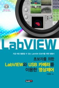 LabVIEW와 USB카메라를 이용한 영상제어(초보자를 위한)(CD1장포함)