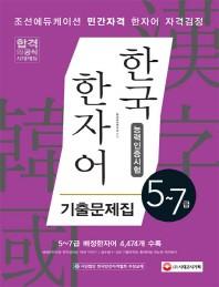 한국 한자어능력인증시험 5-7급 기출문제집