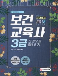 보건교육사 3급 한권으로 끝내기(2018)(개정판)