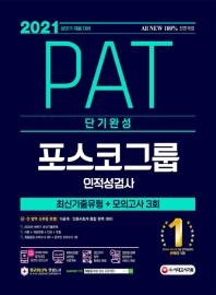 PAT 포스코그룹 인적성검사 단기완성(2021)
