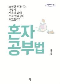 혼자 공부법(큰글자도서)(다산 리더스 원)