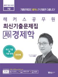 국 경제학 최신기출문제집(7급)(2017)(해커스 공무원)