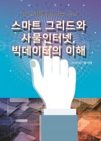 스마트 그리드와 사물인터넷 빅데이터의 이해(4차 산업혁명 파생 기술 시리즈)