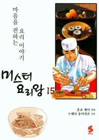 미스터 요리왕. 15