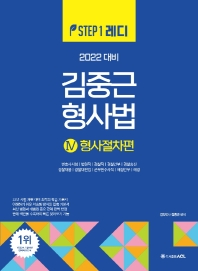 2022 ACL 김중근 형사법. 4: 형사절차편