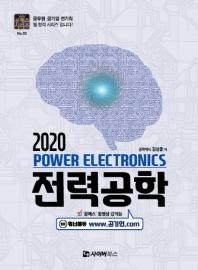 전력공학(2020)(공패스시리즈 3)