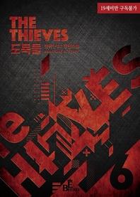 [BL] 도둑들 6 (완결)