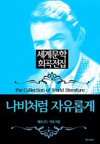 나비처럼 자유롭게 (세계문학희곡전집 시리즈)