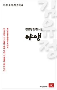 김유정 단편소설 야앵(한국문학전집 194)