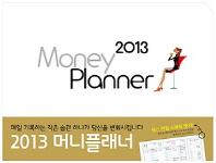 머니플래너(Money Planner): 디자인 가계부(2013)