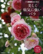 美しく病氣に强いバラ 選りすぐりの200品種と育て方のコツ
