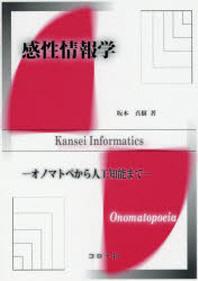 感性情報學 オノマトペから人工知能まで