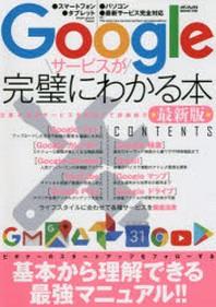 GOOGLEサ-ビスが完璧にわかる本 基本から理解できる最强マニュアル!!