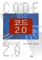 코드 2.0(나남신서 1386)(양장본 HardCover)