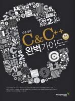 C & C++ 완벽가이드(SECOND EDITION)(김용성의)