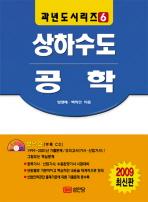 상하수도공학(2009)(개정판 10판)(토목 과년도시리즈 6)