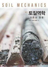 토질역학(4판)