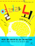 열려라 뇌(과학과 친해지는 책 5)