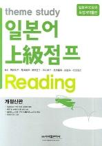 일본어 상급점프 READING
