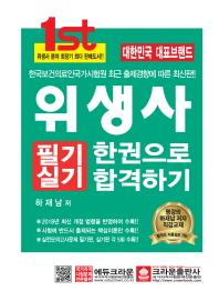 위생사 필기실기 한권으로 합격하기(2018)(개정판 6판)