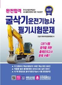 완전합격 굴삭기 운전기능사 필기시험문제(3판)