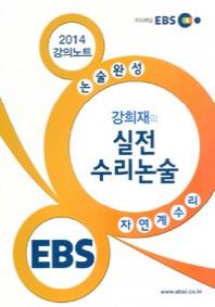 강희재의 실전 수리논술(논술완성)(2014)