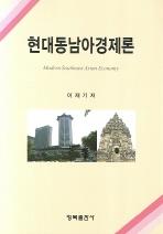 현대동남아경제론