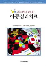 아동 심리치료(보드 게임을 활용한)(양장본 HardCover)