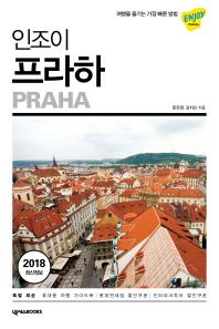 인조이 프라하(2018)(Enjoy 세계여행 시리즈 12)