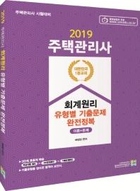 주택관리사 회계원리 유형별 기출문제 완전정복(이론+문제)(2019)