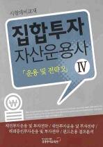 집합투자 자산운용사. 4: 운용 및 전략2