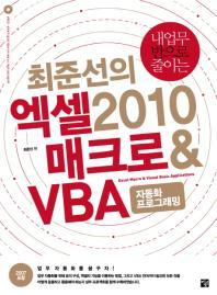 ���� 2010 ��ũ�� VBA �ڵ�ȭ���α���(������ ������ ���̴�)(CD1������)