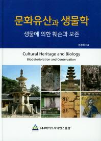 문화유산과 생물학(양장본 HardCover)