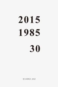 안그라픽스 30년