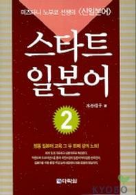 스타트 일본어 2 -CD 2장포함