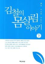 김철의 몸살림 이야기(하)