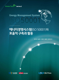 에너지경영시스템(ISO 50001)의 효율적 구축과 활용(Green Tech Series 2)(양장본 HardCover)