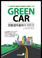 Green Car: 친환경자동차의 모든 것(하이브리드)(재판)