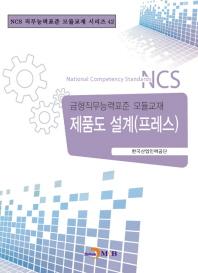 제품도 설계(프레스)(NCS 직무능력표준 모듈교재 시리즈 42)