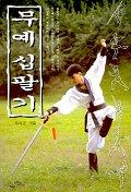 무예십팔기 /초판본/777