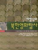 북한영화탐사