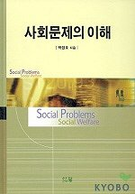 사회문제의 이해