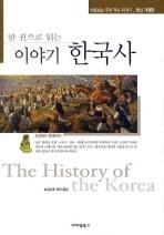 이야기 한국사(한권으로 읽는)(개정판)